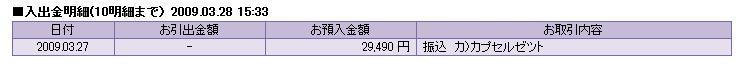 入金キャプチャ.jpg