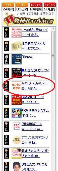 インフォトップ総合4位.jpg