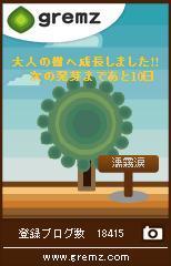 グリムス 大人の木.jpg