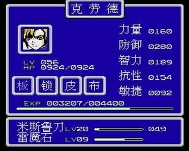 最終幻想プロフィール.jpg
