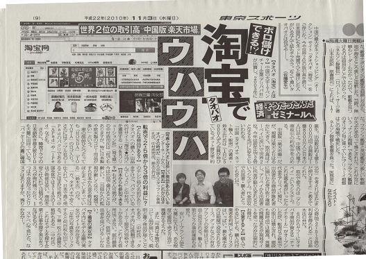 東京スポーツ記事3.jpg