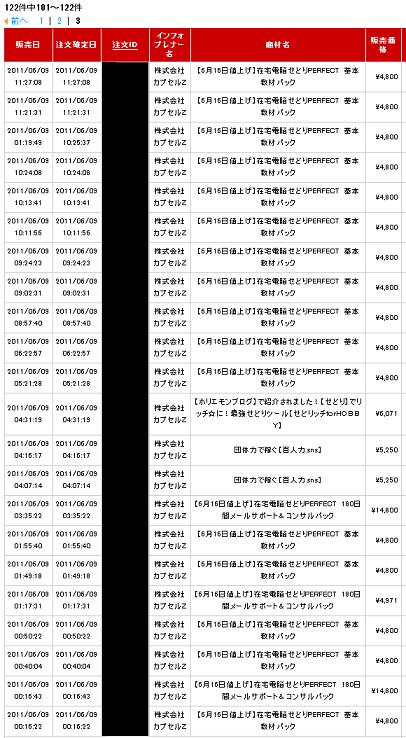 zaitakudennnousedoripa-fekuto33.png