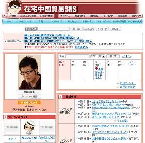 在宅中国貿易SNS.jpg