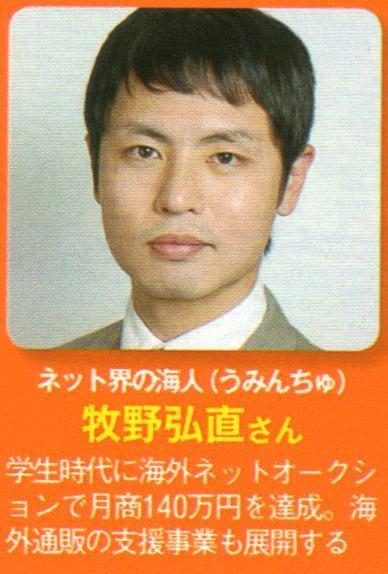 牧野弘直さん.jpg