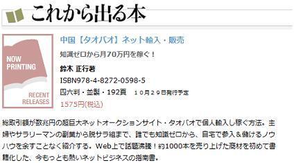 中国【タオバオ】ネット輸入・販売 鈴木正行著.jpg