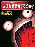 人はなぜ恐怖するのか?.jpg