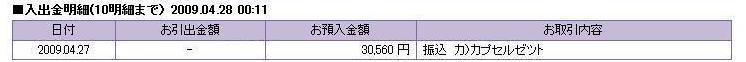 入金2キャプチャ.jpg