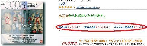 GUNDAM FIX FIGURATION # 0008 RX-78 GP02A サイサリス.jpg