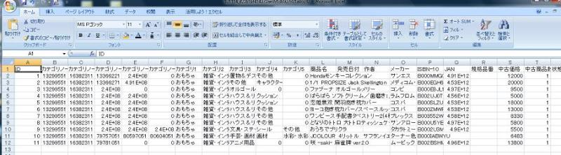 せどリッチforHOBBY5.jpg