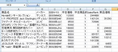 せどリッチforHOBBY6.jpg