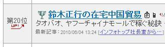 人気ブログランキング.jpg